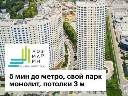 ЖК бизнес-класса «Розмарин» Больше, чем большая квартира! Готовые